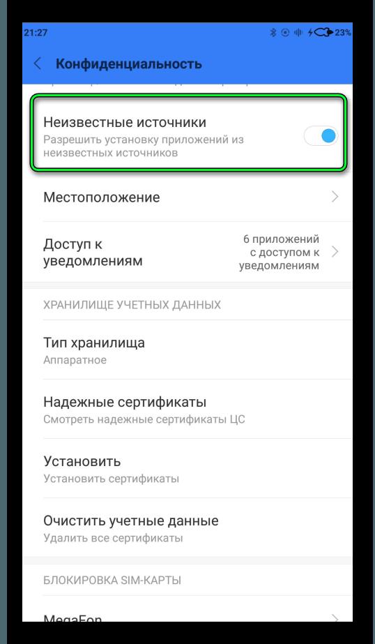 Активация инсталляции из неофициальных источников Android