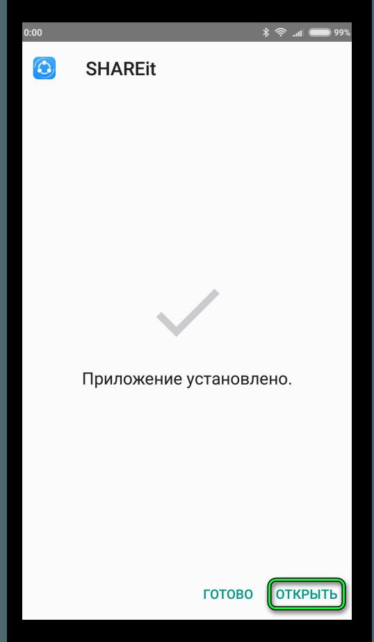 Кнопка Открыть при установке SHAREit