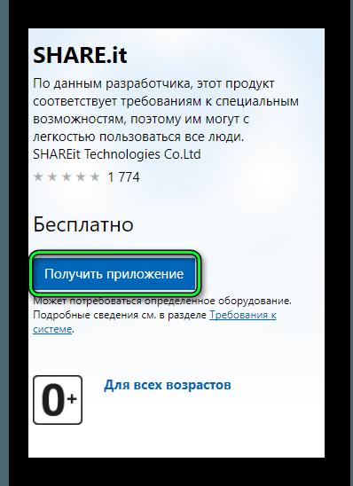 Кнопка Получить приложение для WP в браузере