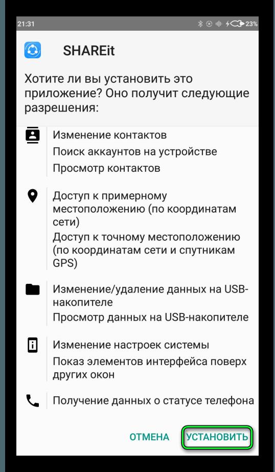 Кнопка установки приложения SHAREit на ОС Android