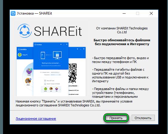 Начало установки в Windows SHAREit