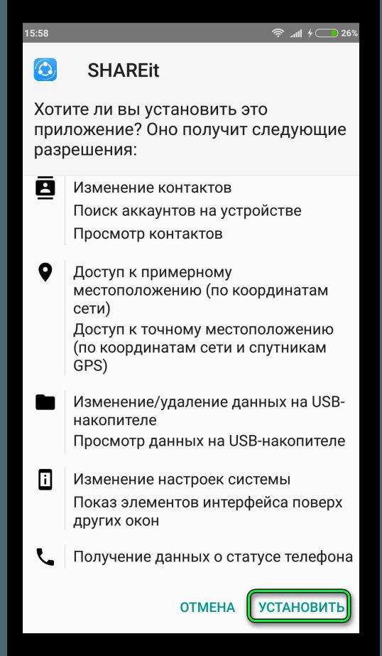 Начало установки в смартфоне SHAREit