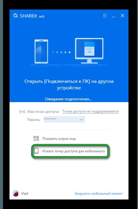 Опция поиска мобильного устройства на ПК SHAREit