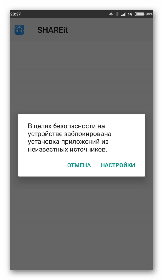 Ошибка установки SHAREit Android