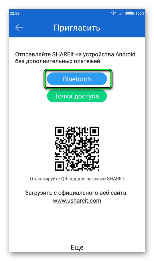 Передача по Bluetooth SHAREit