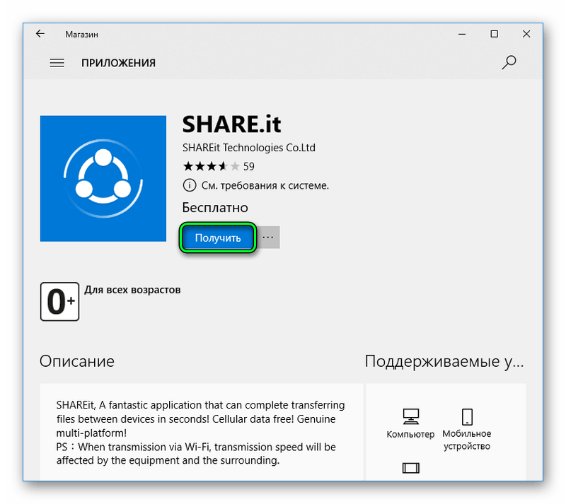 Получить SHAREit в магазине Windows 10