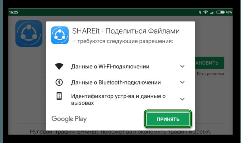Принятие разрешений для приложения SHAREit