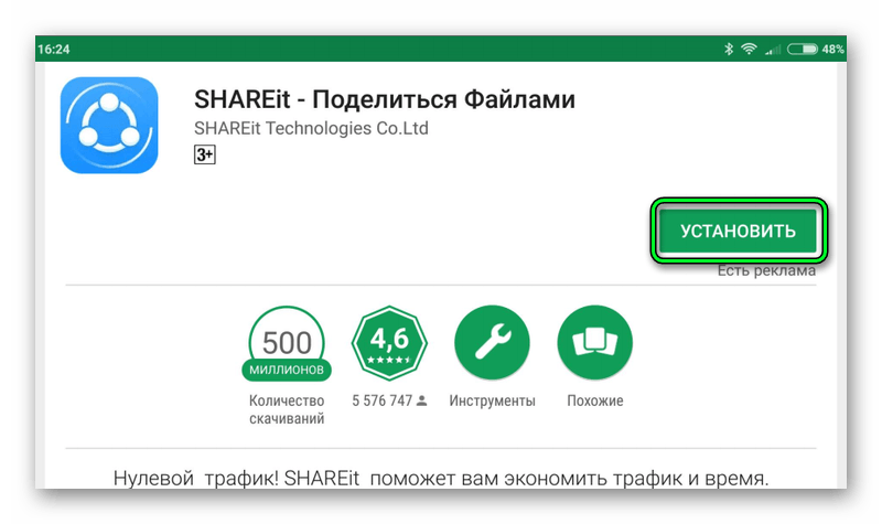 SHAReit для планшета в Play Market