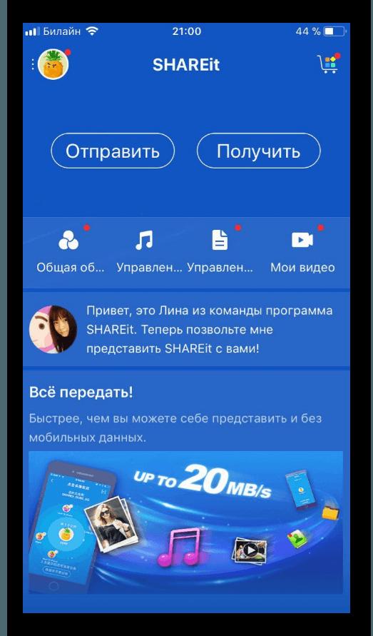 Скачать SHAREit для iOSiPhone