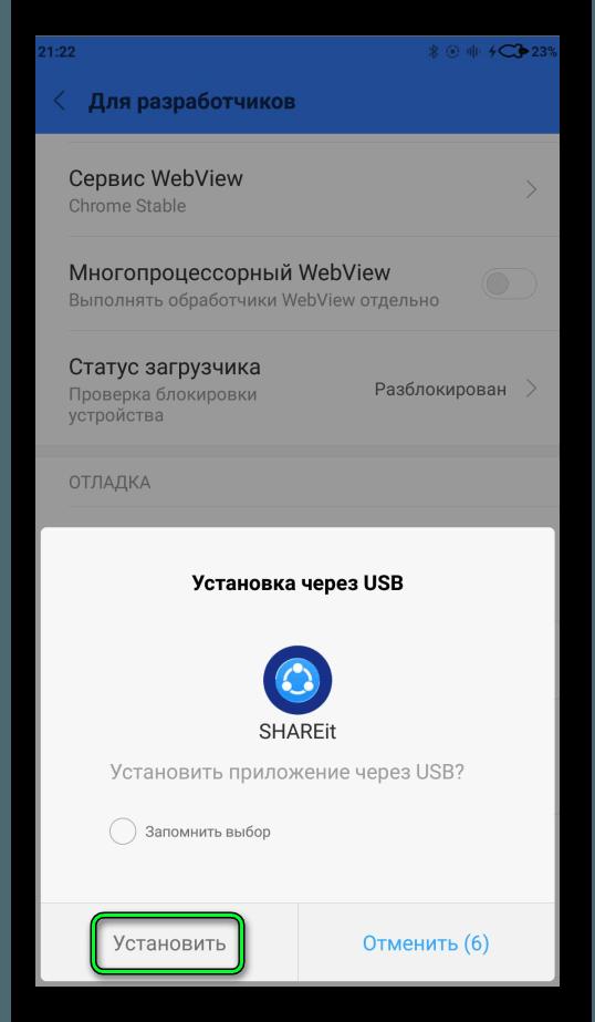 Сообщение об установке через USB Android