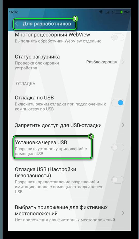 Установка через USB в ОС Android