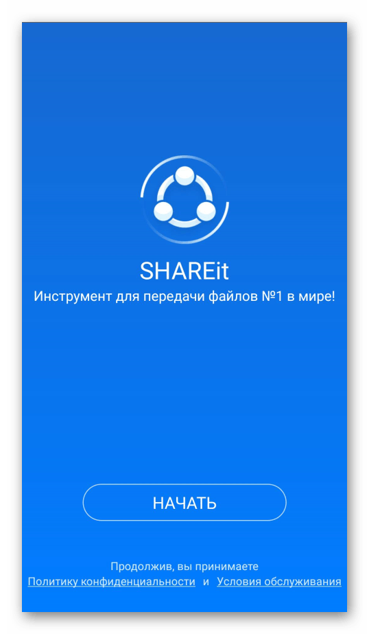 Вид SHAREit для Android