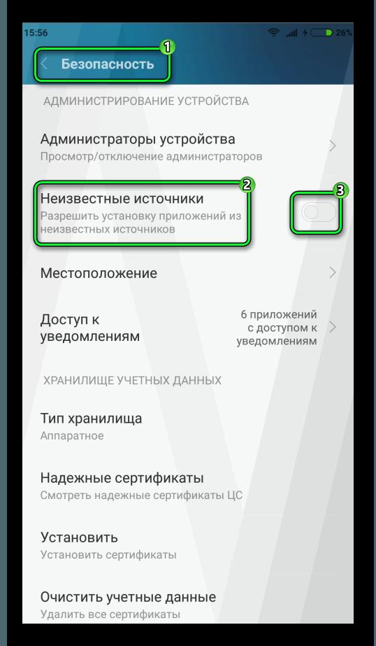 Включение установки из неизвестных источников ОС Android