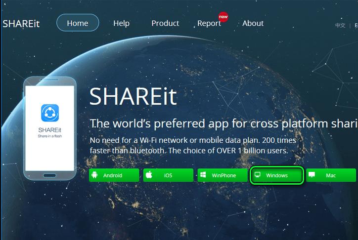 Загрузка программы с сайта в браузере